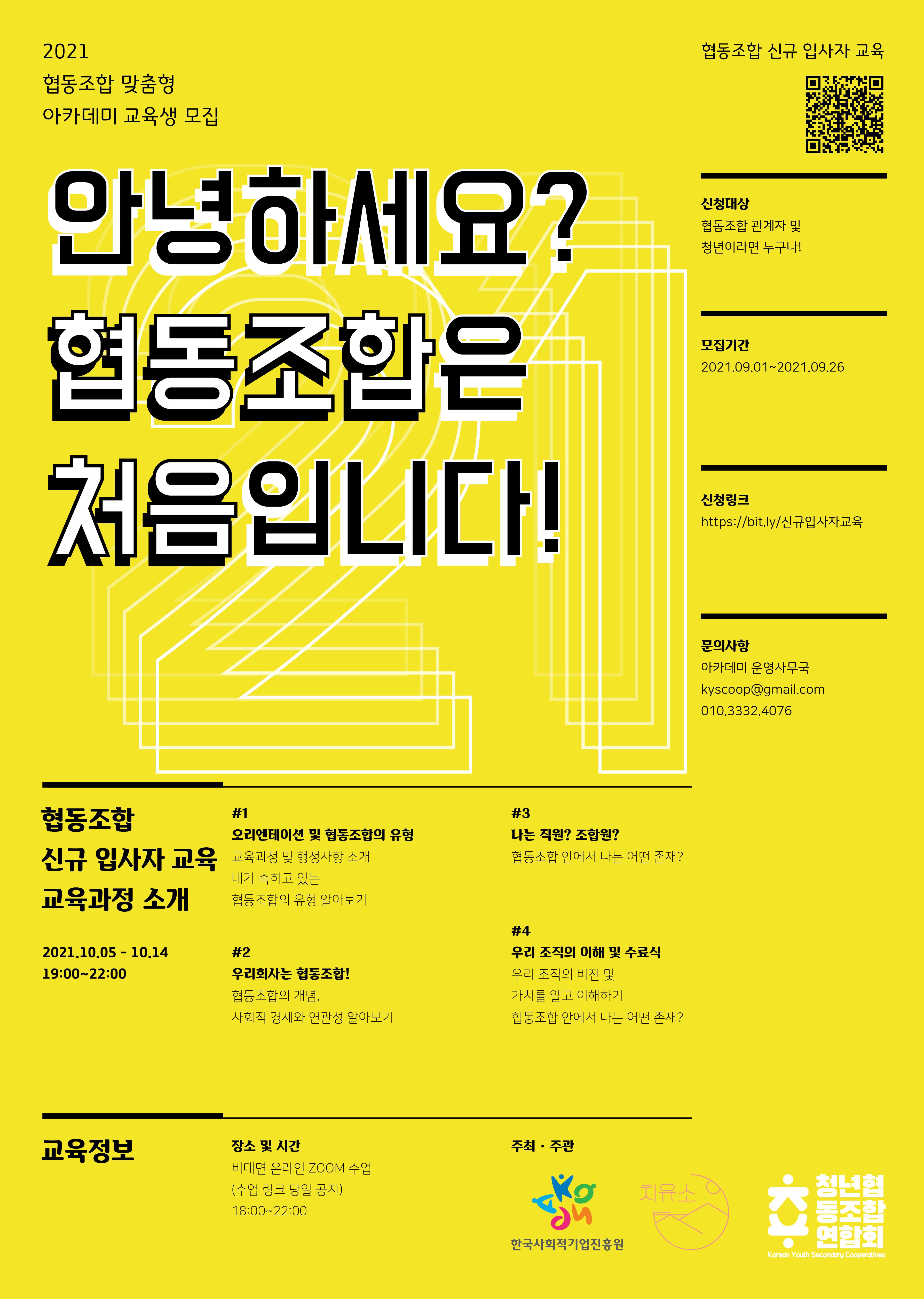 협동조합 신규입사자 교육 포스터.png