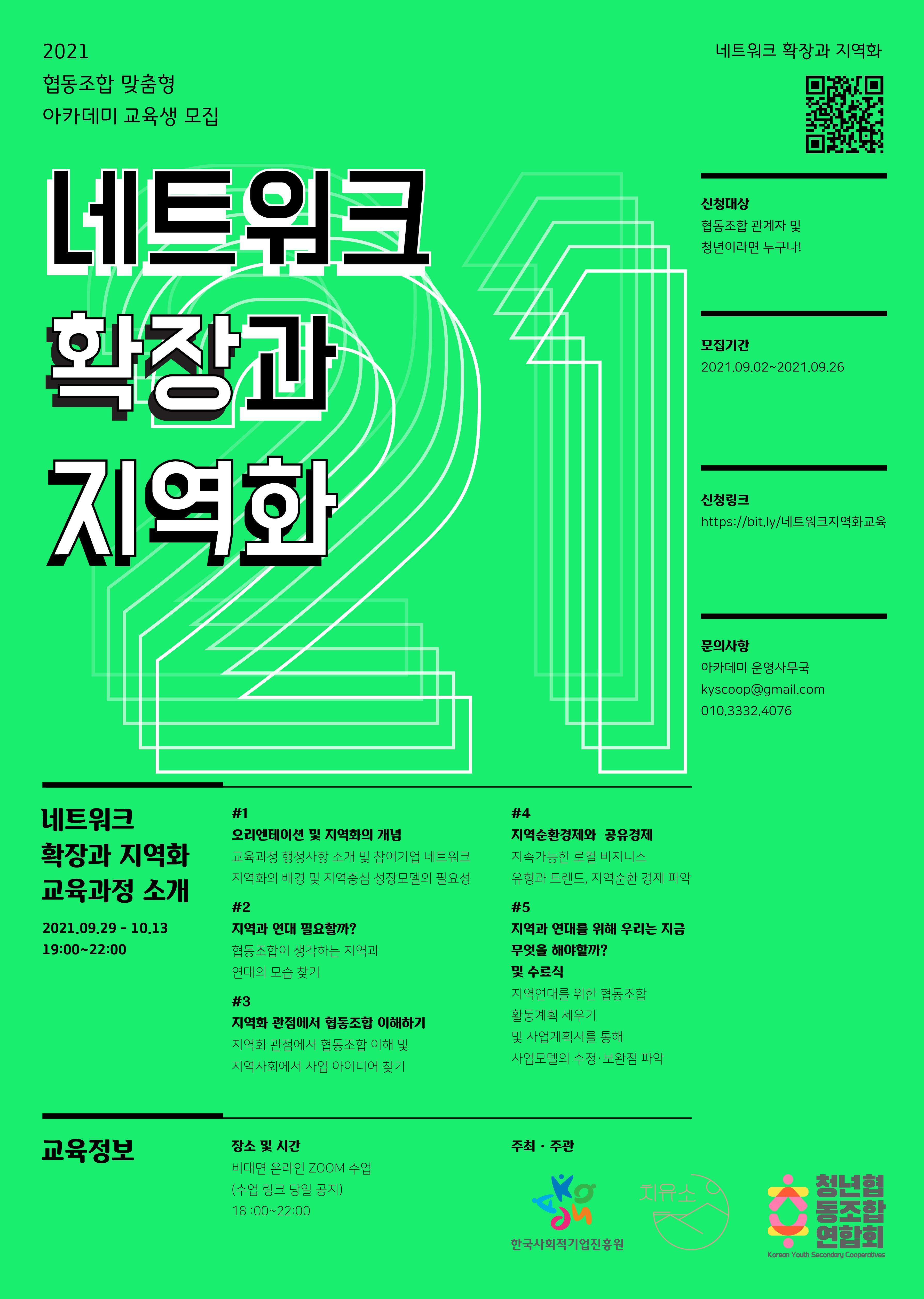 네트워크 확장과 지역화 포스터.png
