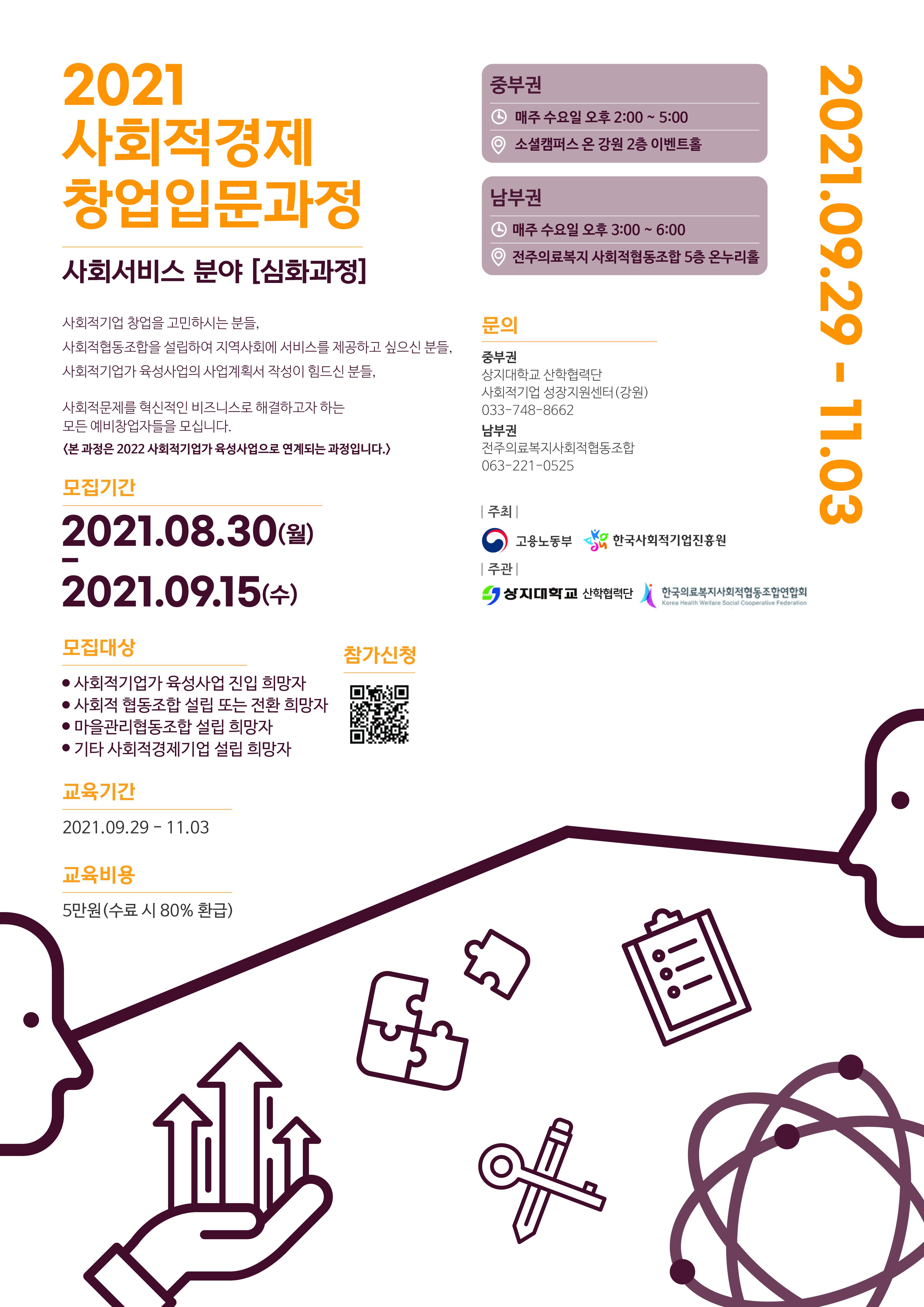 2021사회적경제 창업입문과정 사회서비스분야[심화과정] / 모집기간, 모집대상, 교육기간, 교육비용, 문의